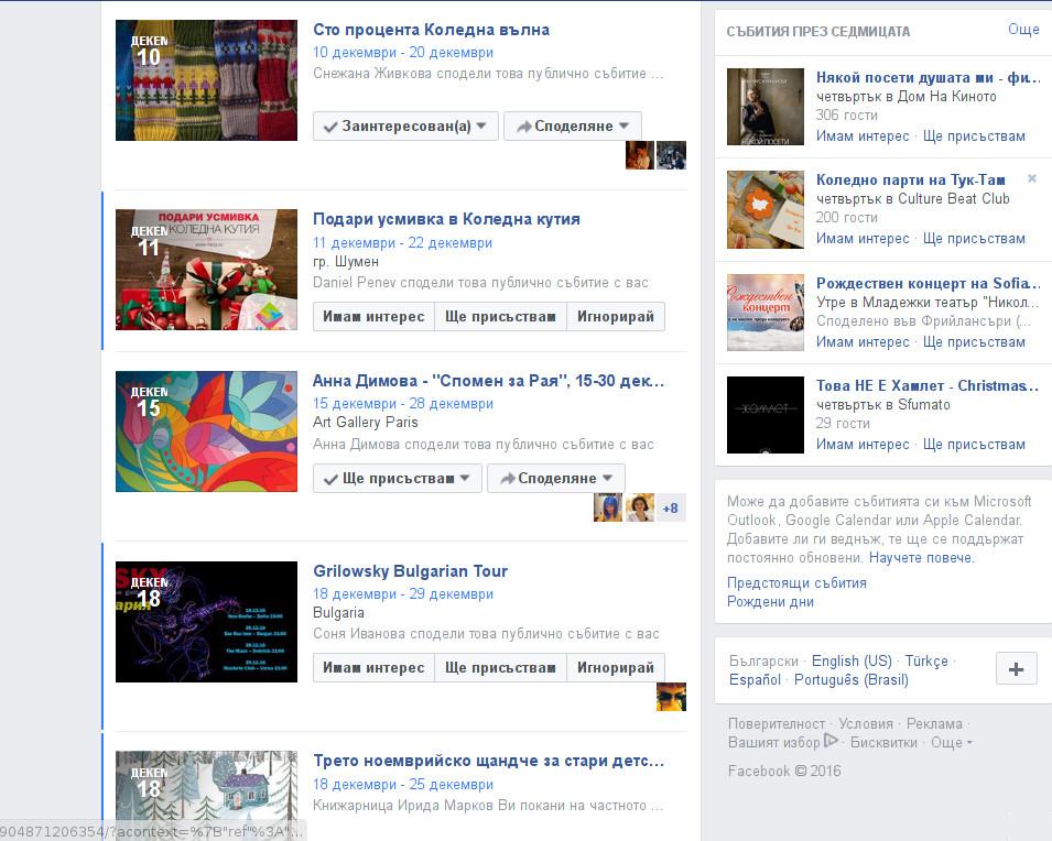 Как се пише описание на събитие във Фейсбук