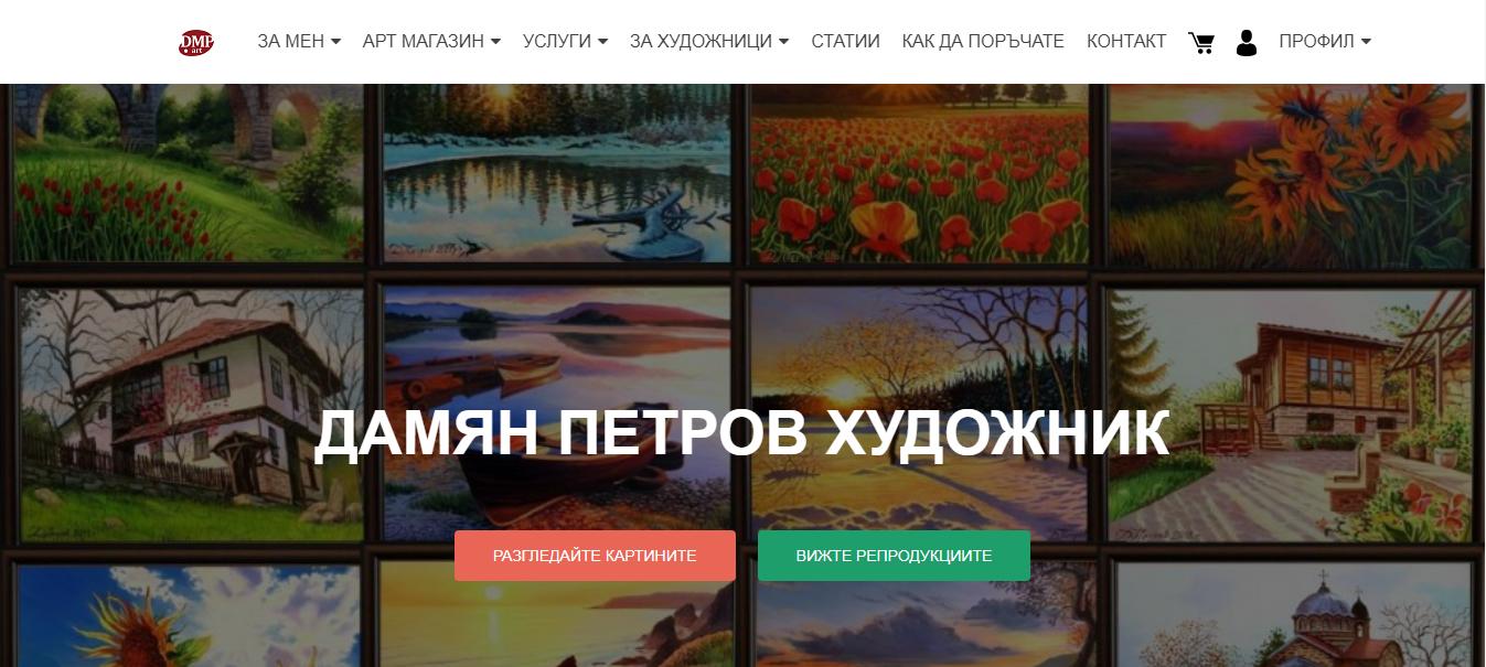 Сайт на Дамян Петров - художник