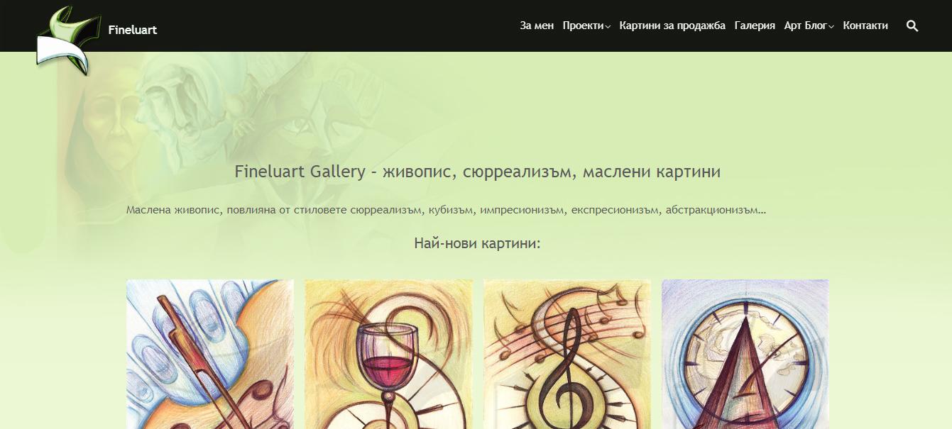 Галерия Fineluart - хедър с най-характерните творби, кратко описание, фокус върху продукта