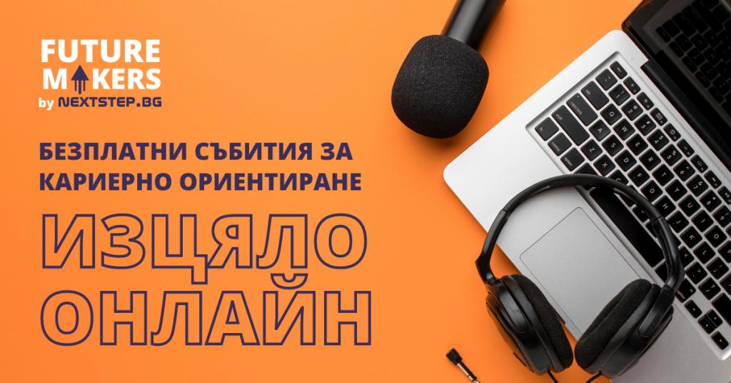 онлайн събития, Futute Makers, Иванка Могилска, фрийланс