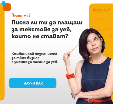 копирайтинг курс онлайн, копирайтинг обучение, Иванка Могилска