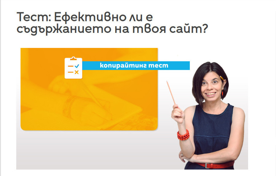 копирайтинг тест, копирайтинг курс, свободна практика, Иванка Могилска