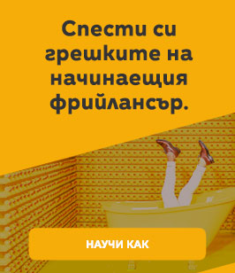 онлайн видео курс, фрийланс курс, как да успея на свободна практика, Иванка Могилска